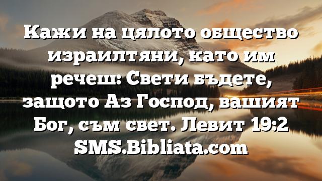 Библейски стих за всеки ден 8 май