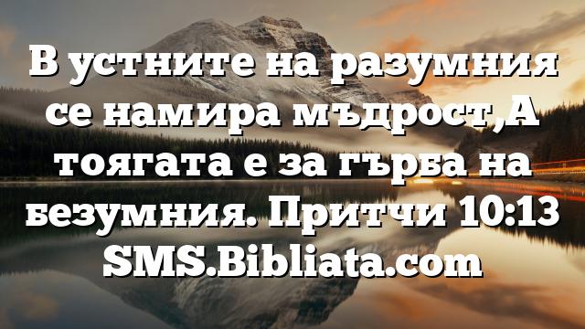 Библейски стих за всеки ден 26 юли